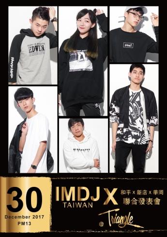 IMDJX三校聯合.jpg